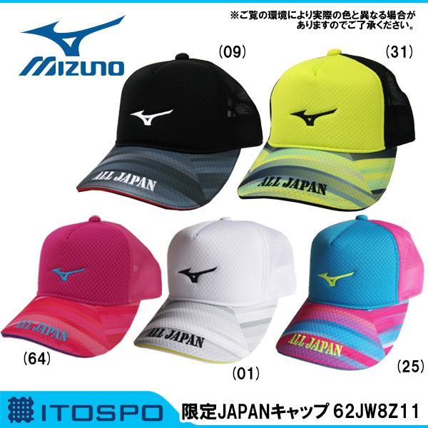 物流ミズノ JAPAN限定キャップ 62JW8Z11 数量限定...