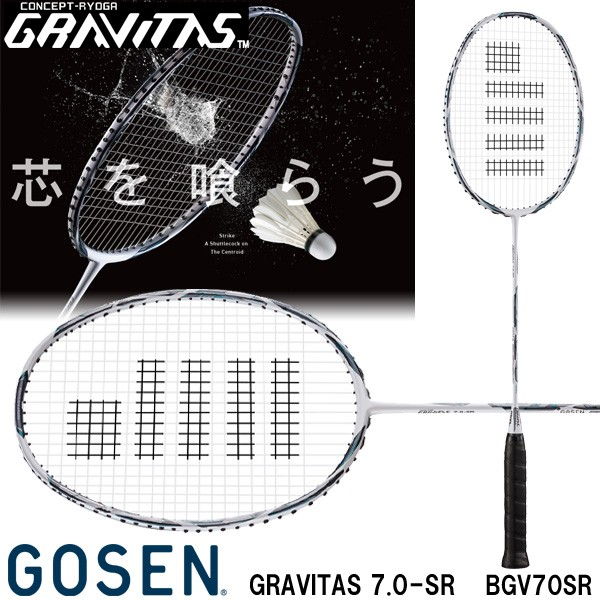 【張り代込】ゴーセン グラビタス7.0-SR BGV70SR ...