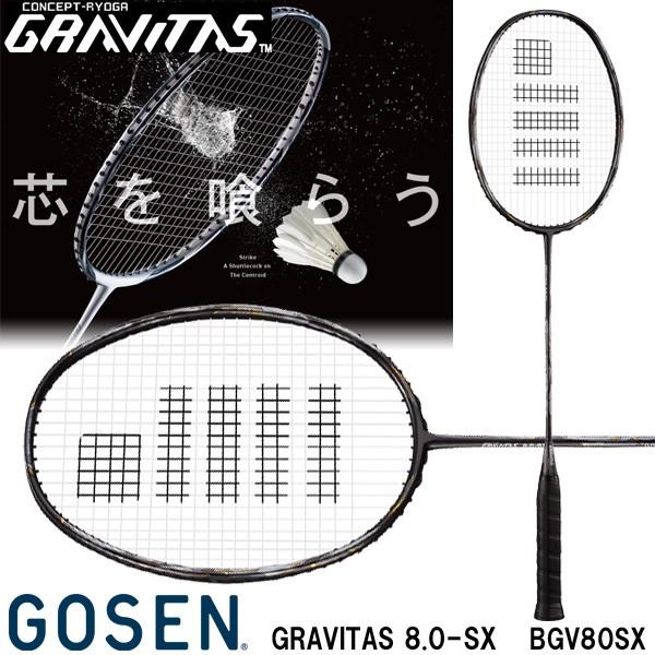 【張り代込】ゴーセン グラビタス8.0-SX BGV80SX ...