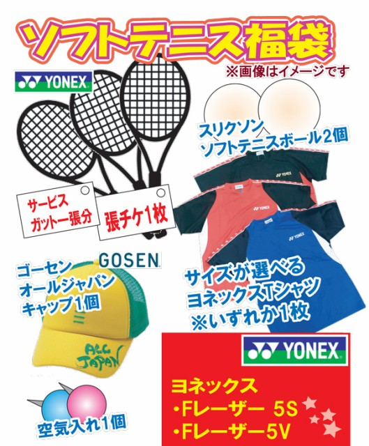 送料無料 ソフトテニス福袋 ヨネックス Fレーザー...