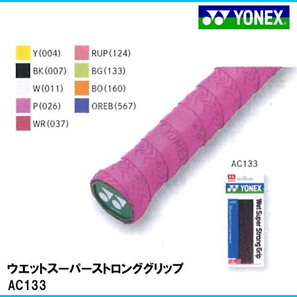 ヨネックス グリップテープ/AC133ウェットスーパ...