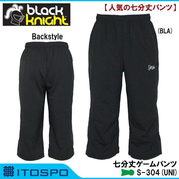 ブラックナイト 七分丈パンツ S-304 ゲームパンツ...