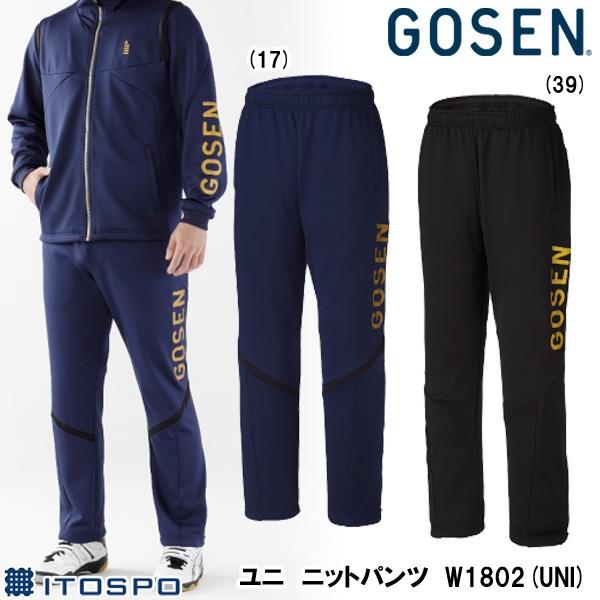 【メーカー】ゴーセン ユニ ニットパンツ W1802(...