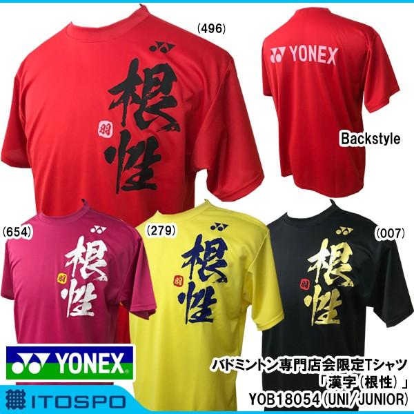 物流ヨネックス ドライTシャツ YOB18054(UNI/JUNI...