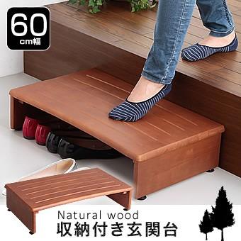 匠木工 玄関での足・腰のつらさを緩和する玄関台 ...