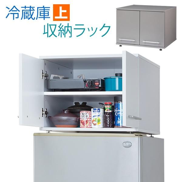 冷蔵庫上 収納ラック キッチン収納 ストッカー 収...
