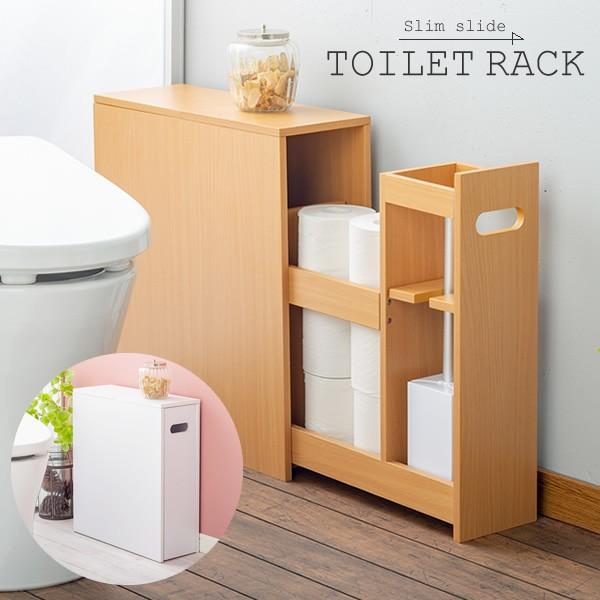 トイレラック 薄型 スライド トイレ収納 サニタリー 掃除用具入れ fam+/ファムプラス