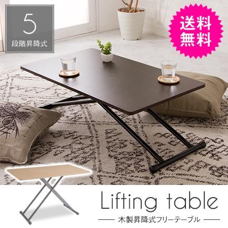 木製 昇降式テーブル 新型 5段階 リフティングテ...