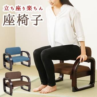 立ち座り楽ちん 正座 座椅子 木製 座面調節 3段階...
