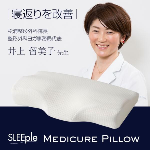 枕 まくら 「寝返りを改善」メディキュアピロー レギュラーサイズ いびき対策 イビキ 日中の眠気 スリープル 頸椎 首サポート