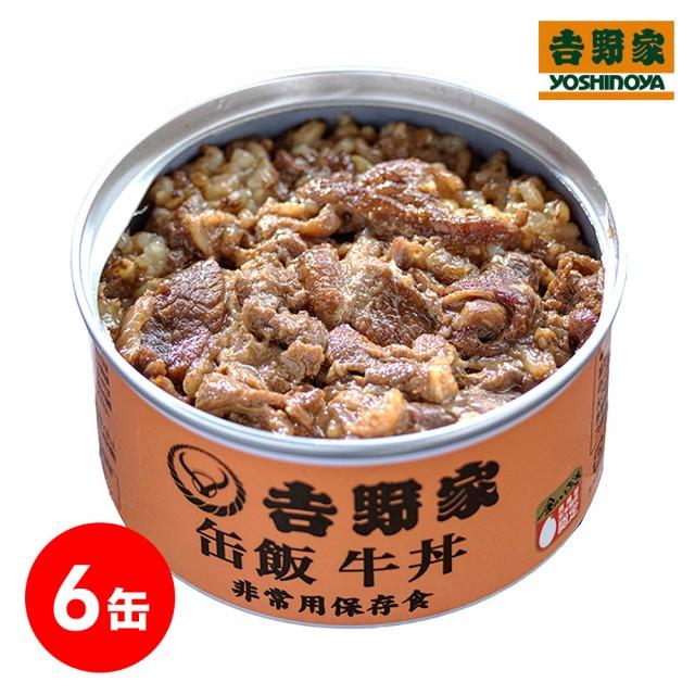 吉野家 缶飯 牛丼 160g×6缶 缶詰 非常用保存食 ...