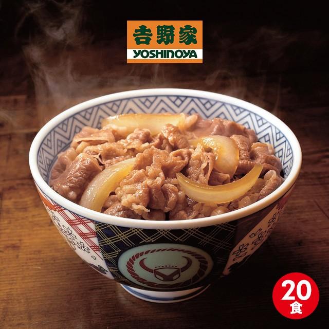 吉野家 牛丼の具 120g×20食 冷凍 吉野家牛丼 牛...