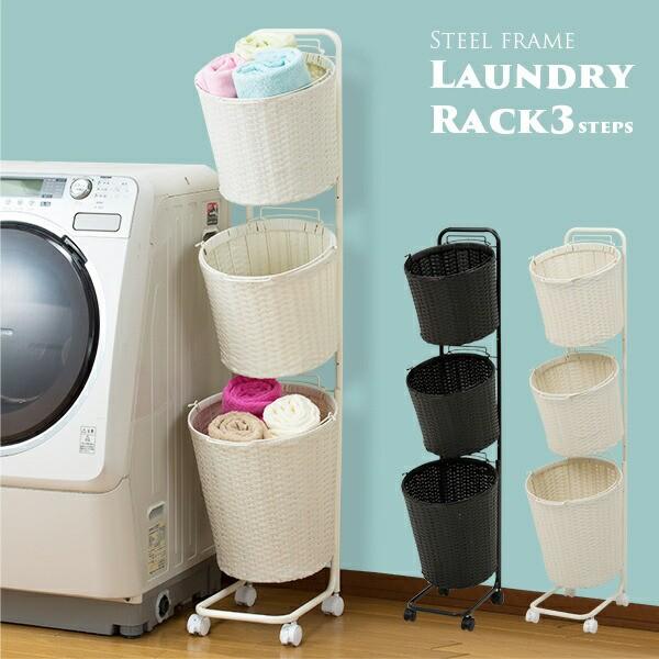 ランドリーバスケット 3段 洗濯かご 洗濯物入れ ...