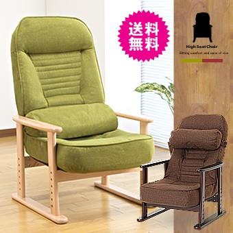 高座椅子 リクライニングソファ リクライニングチ...