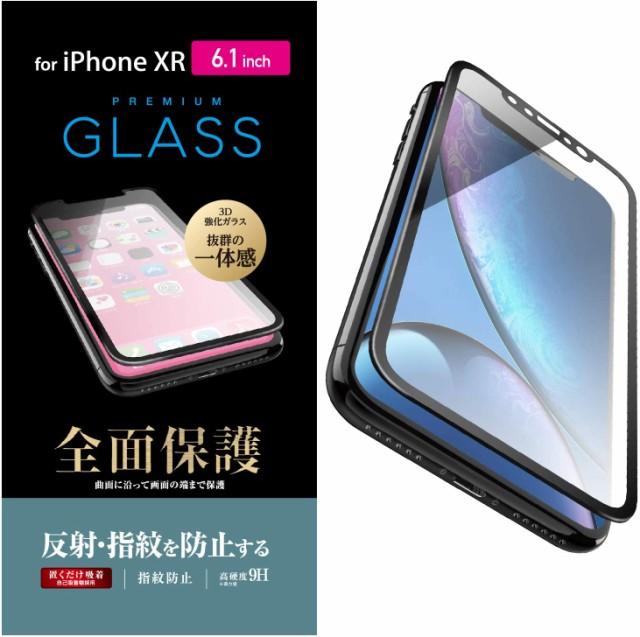 エレコム iPhone XR ガラスフィルム 0.33mm 指紋...