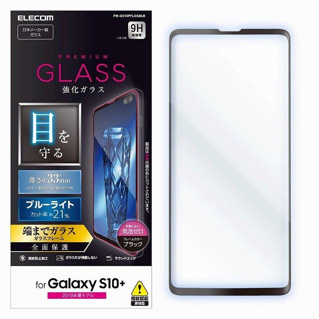 送料無料!エレコム Galaxy S10+ ガラスフィルム ...
