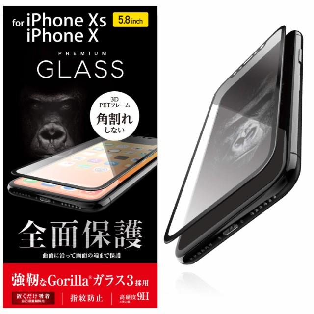 送料無料!エレコム iPhone Xs ガラスフィルム フ...