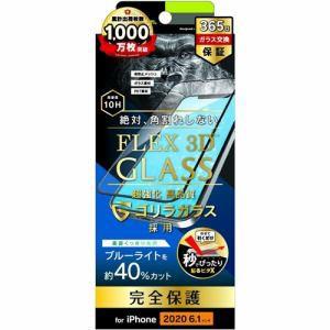 トリニティ iPhone 12 Pro/12用 FLEX 3D ゴリラG ...