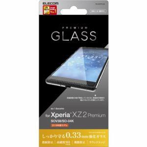 エレコム Xperia XZ2 Premium ガラスフィルム SOV...