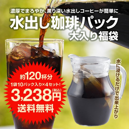 【澤井珈琲】送料無料 アイスでポン!コーヒー専...
