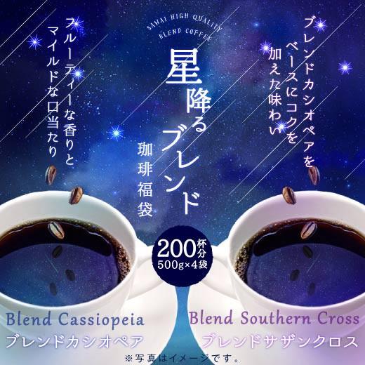 【澤井珈琲】送料無料 星降るブレンドコーヒー200...