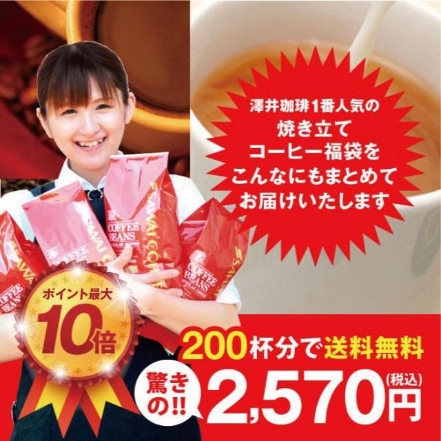 【澤井珈琲】ポイント最大10倍 送料無料!コーヒ...