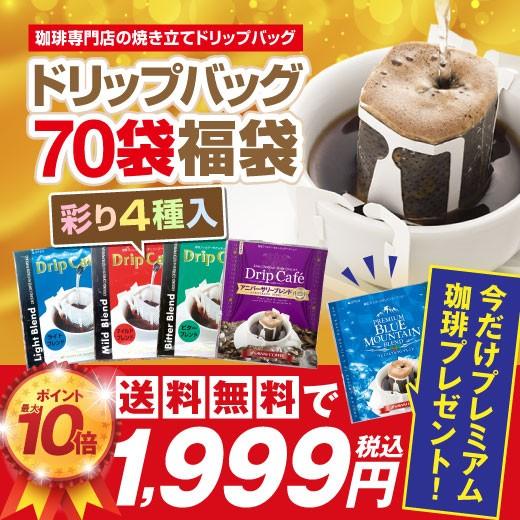 【澤井珈琲】送料無料 1分で出来る コーヒー専...