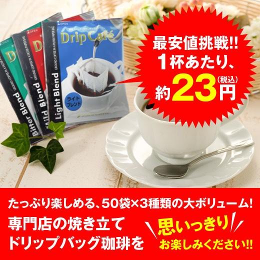 【澤井珈琲】送料無料 コーヒー150杯 ドリップ...