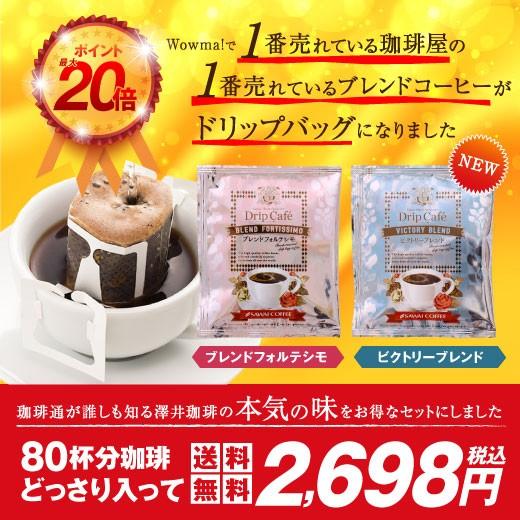 【澤井珈琲】送料無料 コーヒー専門店の80杯分入...