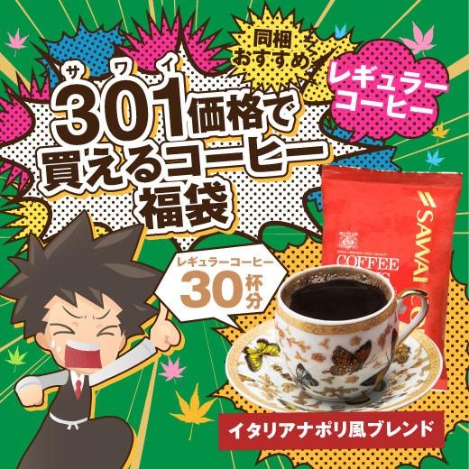【澤井珈琲】レギュラーコーヒーお試し325円福袋...