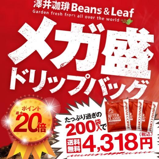 【澤井珈琲】コーヒー専門店のドリップバッグ福袋...