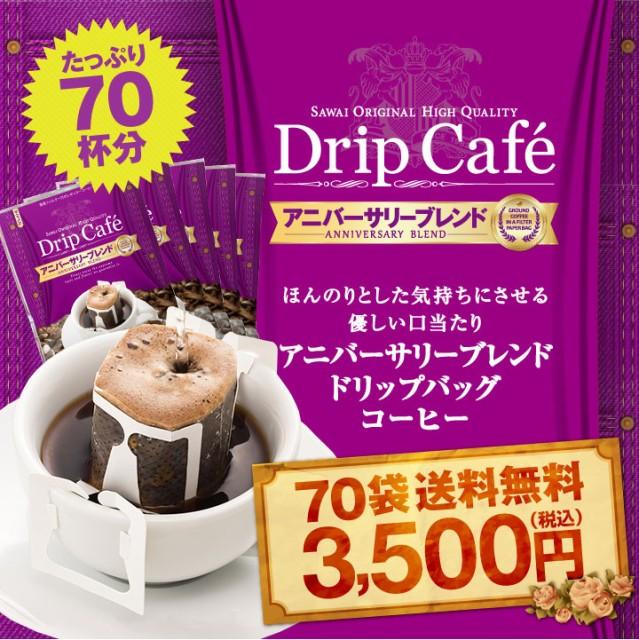 【澤井珈琲】1分で出来るコーヒー専門店のアニバ...