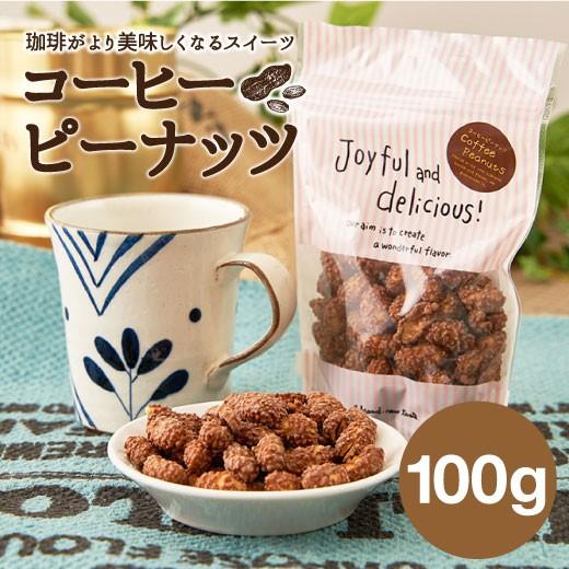 【澤井珈琲】コーヒーピーナッツ 100g×1袋