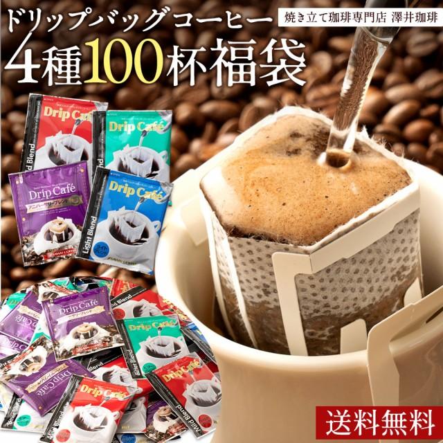 【澤井珈琲】当店からのポイント10% 送料無料!香る焼き立てドリップコーヒー4種100杯(ドリップバッグ)