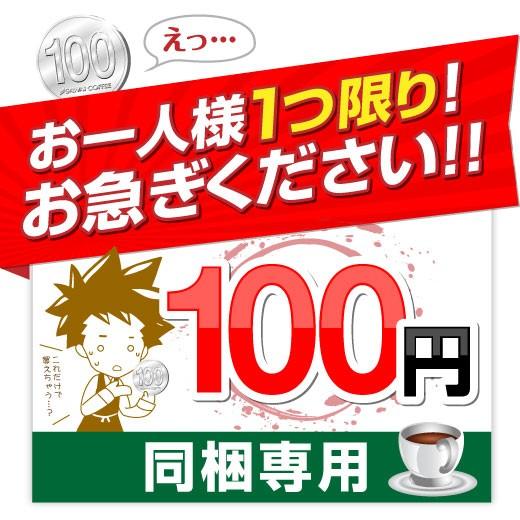【澤井珈琲】超目玉!コーヒー専門店の100円コー...