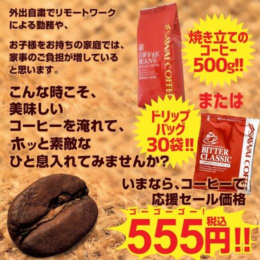 【澤井珈琲】コーヒー専門店の 選べる 555円 福袋...