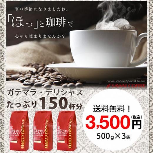 【澤井珈琲】 送料無料!コーヒー専門店の150杯...