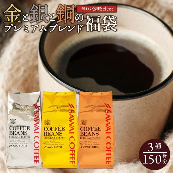 【澤井珈琲】金と銀と銅の珈琲 150杯 分 福袋 ソ...