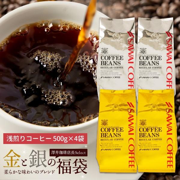 【澤井珈琲】コーヒー コーヒー豆 2kg 珈琲 珈琲...