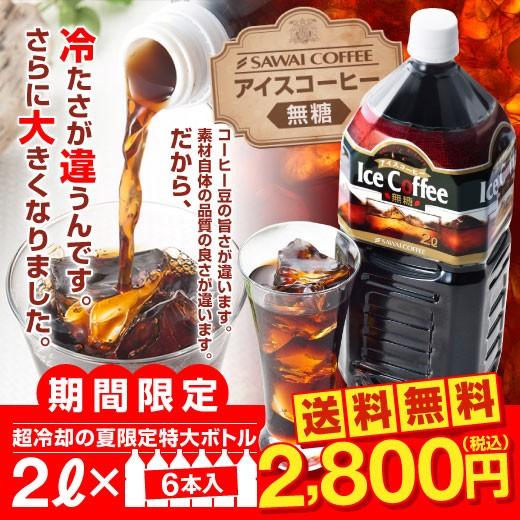 【澤井珈琲】送料無料 限界価格 5分で実感!超冷...