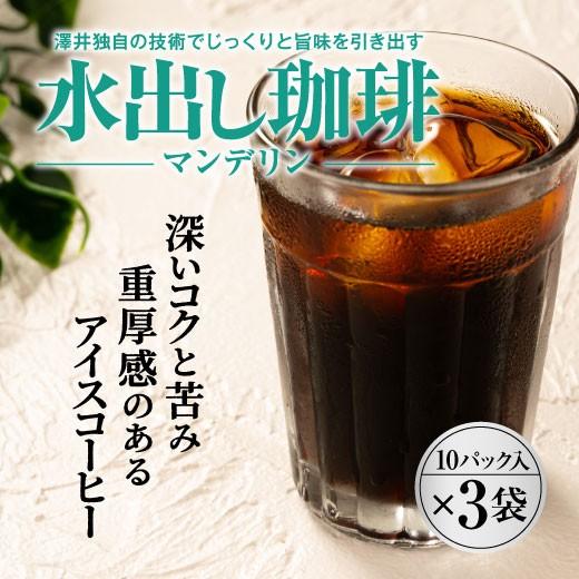 【澤井珈琲】送料無料 コーヒー専門店の 水出し珈...