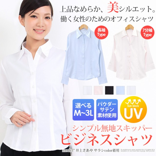 OLシャツ ビジネスシャツ リクルートシャツ ワイ...