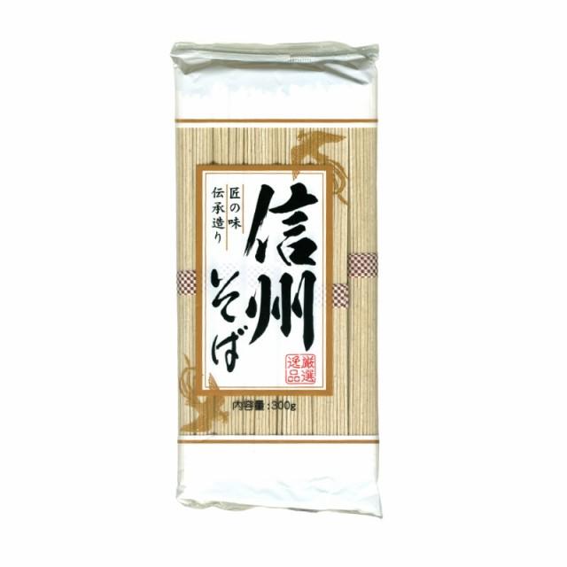 送料無料メール便 信州そば 蕎麦 ソバ 匠の味 伝...