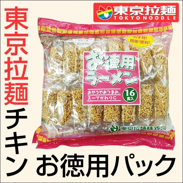 分け有り期限8/31 『送料無料』東京拉麺 定番のチ...