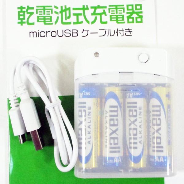 『送料無料メール便』HIDISC 乾電池式充電器 モバ...