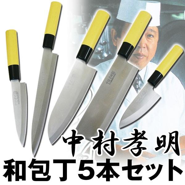 中村孝明和包丁 五本セット NK-8602/送料無料