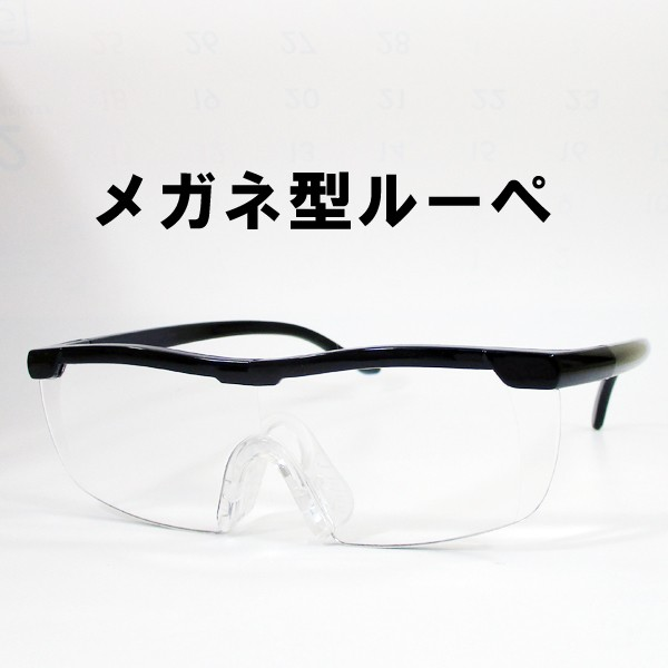 メガネ型ルーペ 拡大鏡 拡大率1.6倍/送料無料