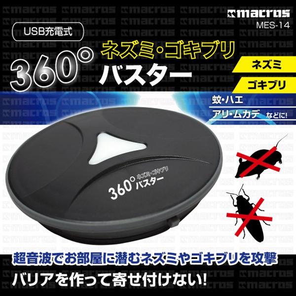 超音波ネズミ・害虫駆除機 360°ネズミ・ゴキブリ...