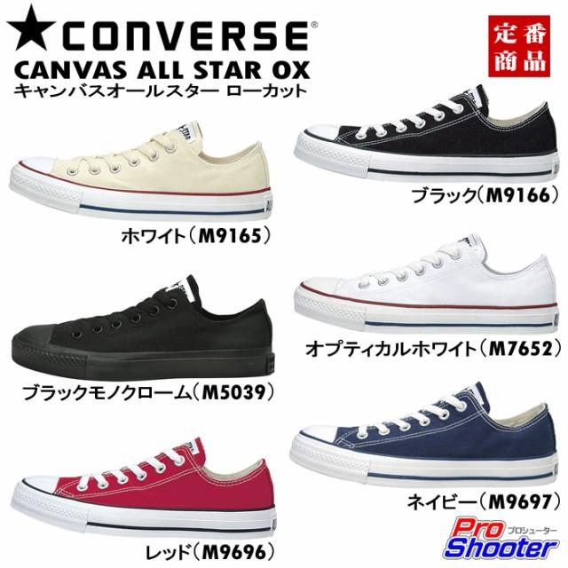 人気スニーカー CONVERSE ALL STAR OX コンバース...