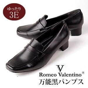 Romeo Valentino ロメオ バレンチノ 万能黒パンプ...